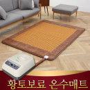 거영 온수매트 황토보료 더블 + 동력 온수 보일러