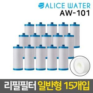 엘리스워터 AW-101 녹물제거 리필필터 (일반형/15입)