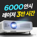 PJM6000L 빔프로젝터 레이저 6000안시 WUXGA 3만시간