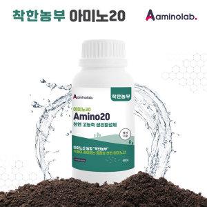 아미노20 동물성 천연아미노산 식물 액체비료 500ml