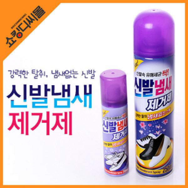 세균싹 신발냄새제거제 (강력탈취 발냄새 스프레이