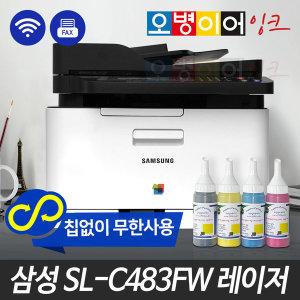 무한레이저 삼성 SL-C483FW 컬러 레이저복합기