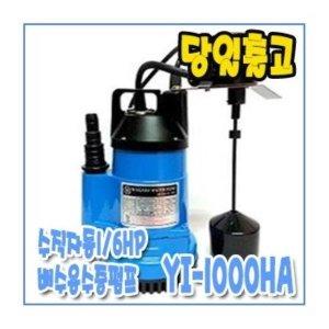 영일수중펌프/YI-1000HA 소형자동
