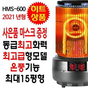 전기난로 전기히터 난방기 난로 히터HMS-600