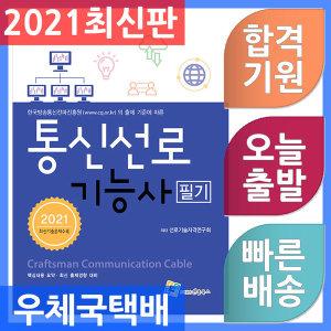 엔플북스 통신선로기능사 필기 2021