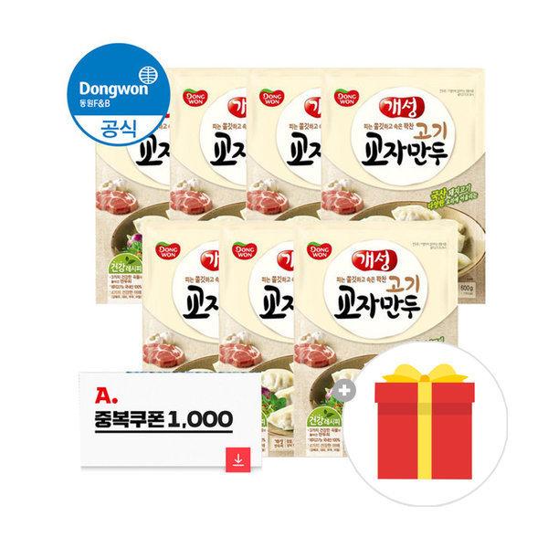 개성 교자만두 고기 600g x 7봉 + 랜덤증정