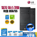가정사무용 LG PC B50/55 i5-2400 4G S120 HDMI_G Win7