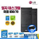 업무사무용 LG PC B50/70 i5-3470 4G S120 HDMI_G Win7