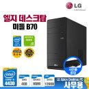사무용PC LG컴퓨터 B70 i5-4430/4G/S120/HDMI_G/Win7