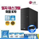 사무용 6세대 LG PC B70 i5-6400/8G/S120+H500/Win10