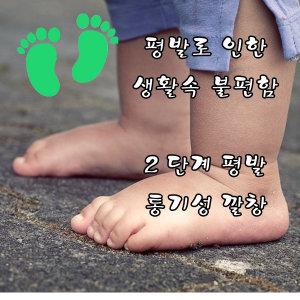 와이키몰 어린이 평발 아치 교정 2단계 통기성 깔창