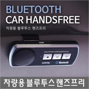 KD767 차량 전용 스피커폰 스마트폰 블루투스핸즈프리