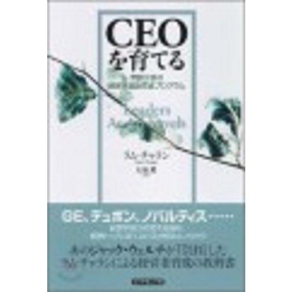 CEOを育てる (常勝企業の經營者選拔育成プログラム)