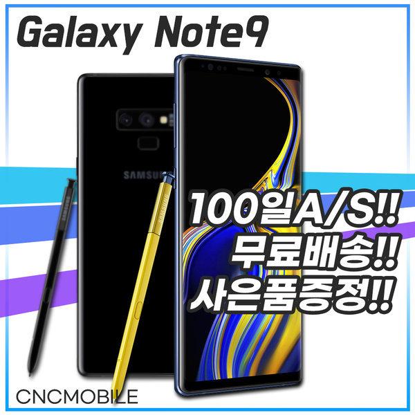 노트9 중고폰 휴대폰 공기계 통신3사호환 128GB 512GB