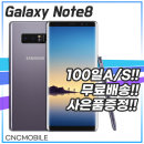 갤럭시 노트8 중고폰 휴대폰 공기계 3사호환 64GB A급
