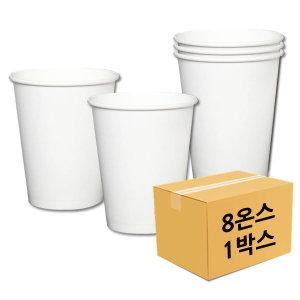 테이크아웃컵 종이컵 8온스 무지 1000개