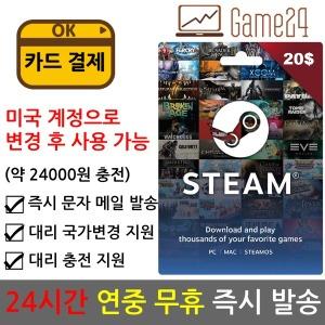 STEAM 미국 스팀 월렛 20달러 20불 기프트 선불카드