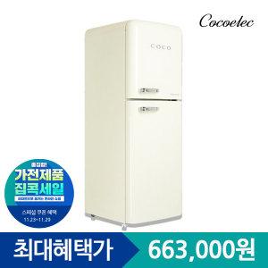 [최종가 663,000] 코코일렉 레트로 냉장고 CAB20XD