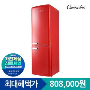 [최종가 808,000] 코코일렉 레트로 냉장고 CAP23RC