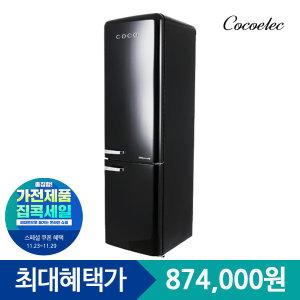 [최종가 874,000] 코코일렉 레트로 냉장고 CAK25QC