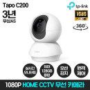 Tapo C200 스마트 홈 CCTV 1080P 360도 무선카메라