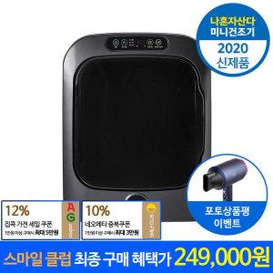 (최종249000원) ESTILO 의류건조기 ILD-301UD 3KG UV