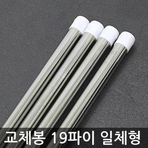 스텐 교체봉 4개 19파이 일체형 천장형 빨래건조대봉