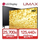 MX32H 81cm(32) LEDTV LG무결점패널 2년AS 중소기업TV
