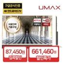 Ai65 65인치구글TV UHD 스마트 안드로이드 넷플릭스4K