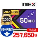 NEX 127cm(50) UHD TV / HDR10/ US50G /(신제품 출시)