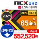 NEX 165cm(65) UHD TV /UX65G/베젤리스/스탠드무료설치