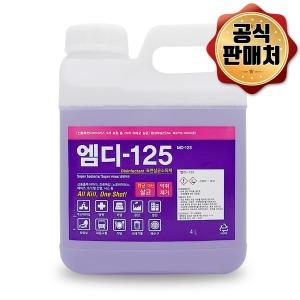 MD125 4L 살균제 메르스 예방 살균소독제 세균 소독