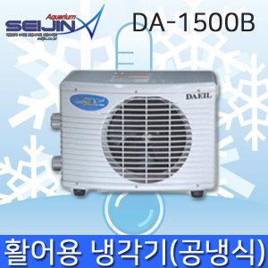 대일냉각기 DA-1500B(1.5마력)/활어용/공냉식/산업용/