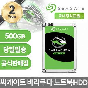 씨게이트 500GB Barracuda HDD ST500LM030 노트북용