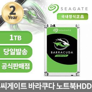 씨게이트 1TB Barracuda HDD ST1000LM048 노트북용