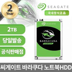 씨게이트 2TB Barracuda HDD ST2000LM015 노트북용