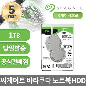 씨게이트 1TB Barracuda Pro ST1000LM049 노트북용