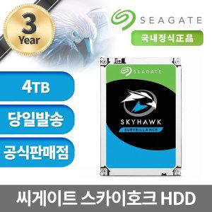 씨게이트 4TB SkyHawk HDD ST4000VX007 CCTV용