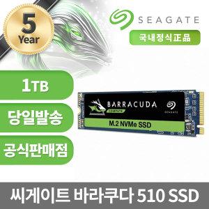 씨게이트 바라쿠다 510 M.2 NVME SSD 1TB