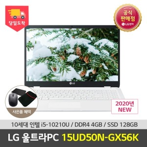 LG전자 15UD50N-GX56K 80만구매 원격수업전용 노트북