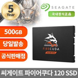 씨게이트 파이어쿠다 120 SSD 500GB ZA500GM10001