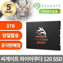 씨게이트 파이어쿠다 120 SSD 1TB ZA1000GM10001