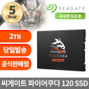 씨게이트 파이어쿠다 120 SSD 2TB ZA2000GM10001