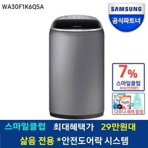 삼성 인증점 WA30F1K6QSA 아가사랑 세탁기 3kg