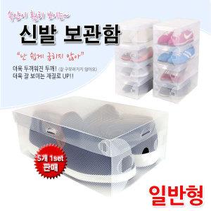 투명 신발정리함 케이스 신발보관함 5개1세트-일반형