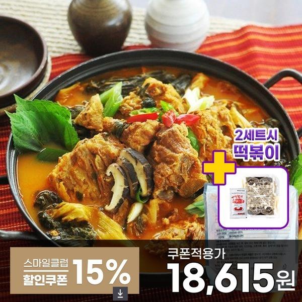 온가족 푸짐하게 감자탕 10인분/2세트시 떡볶이