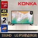 콘카 55인치 UHDTV KN551UHD HDR LG IPS패널 (RGB)