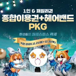 (11월 1일부터 사용)롯데월드 종일자유이용권+헤어밴드
