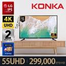 콘카 55인치 UHD TV KN550UHD LG IPS패널 (RGB)