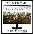 중고B급TV모니터-22/23/27인치-23LEDTV삼성엘지.중소